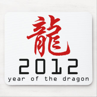 2012 Chinese New Year of The Dragon Mouse Pad