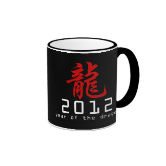 2012 Chinese New Year of The Dragon Ringer Mug