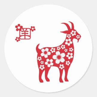 2015 Chinese New Year of the Goat Round Sticker