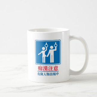 Beware of Perverts - Actual Japanese Sign Basic White Mug