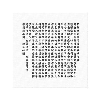 Carrying it is young the heart sutra - Heart Sutra Gallery Wrap Canvas