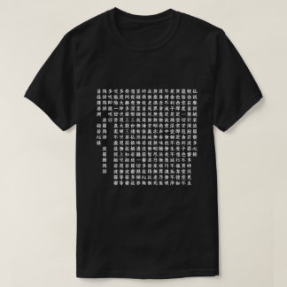 Carrying it is young the heart sutra - Heart Sutra T Shirt