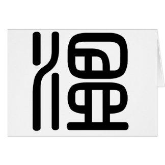 Chinese Character : wen, Meaning: warm, mild, mode Greeting Card