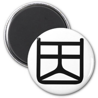 Chinese Character : yin, Meaning: because, cause 6 Cm Round Magnet
