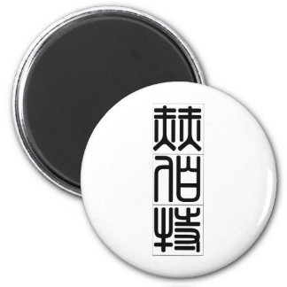 Chinese name for Herbert 20625_0.pdf 6 Cm Round Magnet