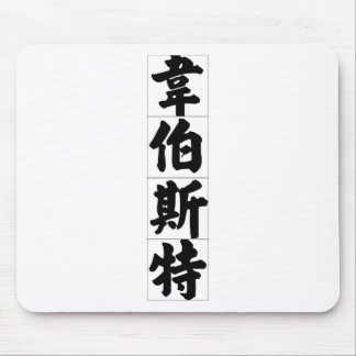 Chinese name for Webster 20866_4.pdf Mouse Pad