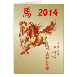 Chinese New Year-2014-year of the Horse Greeting Card