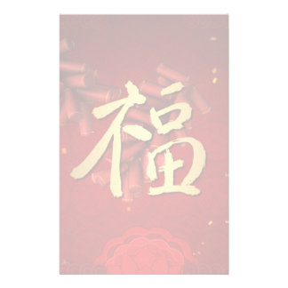 Chinese New Year Blessing Calligraphy Background Stationery Paper