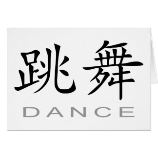 Chinese Symbol for Dance Greeting Card