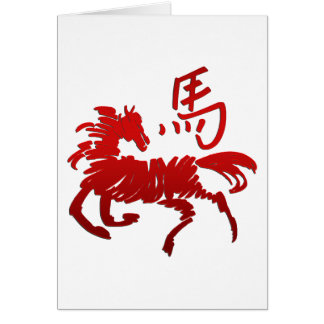 Chinese Zodiac Horse Greeting Card