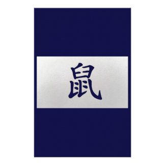 Chinese zodiac sign Rat blue Personalized Stationery