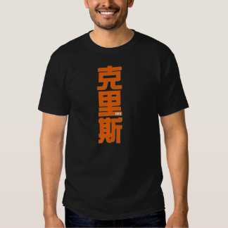 Chris , your name in Chinese words T Shirt