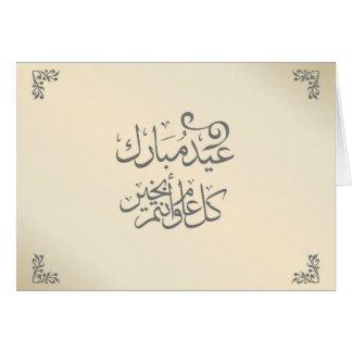 Classy Eid Mubarak Cards