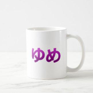 Dream (Yume) Basic White Mug
