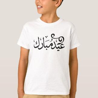 Eid Mubarak Black and White in Arabic Scripture Tees