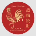 Golden Rooster New Year 2017 in Chinese R Sticker