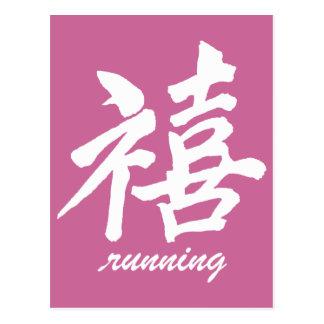 Happiness running postcard