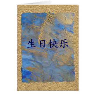 Happy Birthday in Chinese Greeting Card