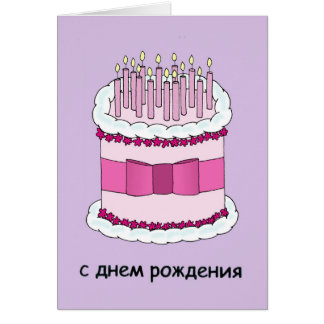 Happy Birthday in Russian, giant cake. Greeting Card