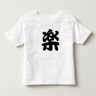 HappyMessage ease Toddler T-Shirt