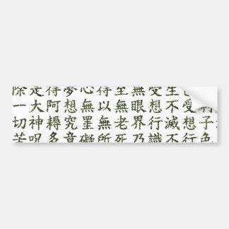 Heart Sutra (carrying young heart sutra) Bumper Sticker