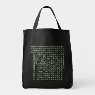 Heart Sutra (carrying young heart sutra) Grocery Tote Bag