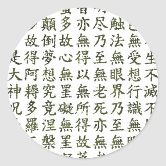 Heart Sutra (carrying young heart sutra) Round Sticker