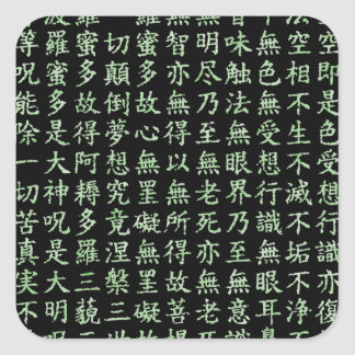 Heart Sutra (carrying young heart sutra) Square Sticker