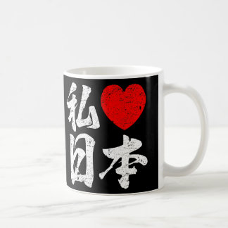 I Love Japan In Japanese Words (Kanji Writing) Basic White Mug