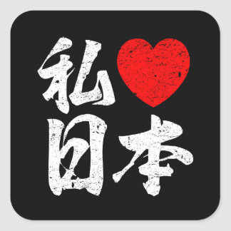 I Love Japan In Japanese Words (Kanji Writing) Square Sticker