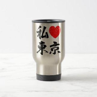 I Love Tokyo In Japanese Words (Kanji Writing) Stainless Steel Travel Mug
