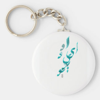 I Love You in Persian / Arabic calligraphy Basic Round Button Key Ring