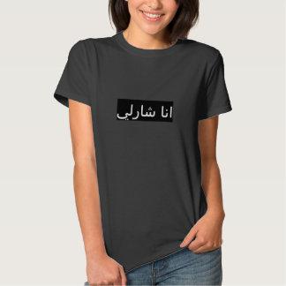 JE SUIS CHARLIE Arabic T-shirt