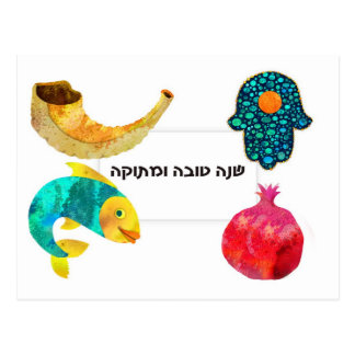 "Jewish New Year's card  ,  with ""Hamsa"" ""rimon"" ""f Postcard"