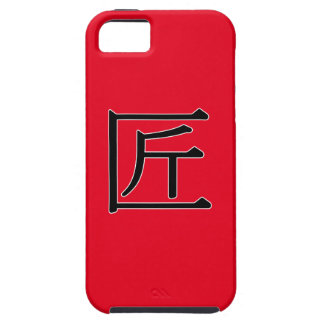 jiàng - 匠 (craftsman) iPhone 5 cover