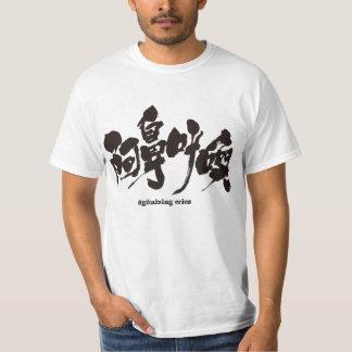 [Kanji] agonizing cries 阿鼻叫喚 Tee Shirt
