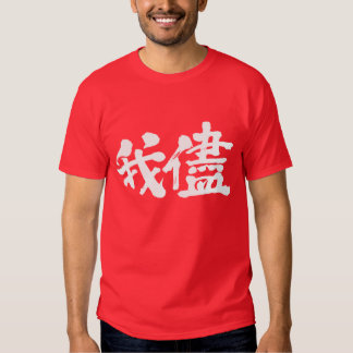 [Kanji] selfishness, egoism and self-indulgence T-shirts