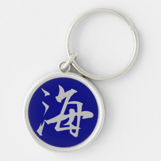 Key Ring: Ocean (Umi) - Blue Silver-Colored Round Key Ring