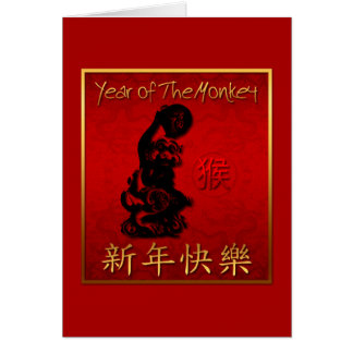 Lucky Monkey with Symbol Chinese New Year 2016 Greeting Card