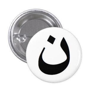 Nun - Stand with Iraqi Christians 3 Cm Round Badge