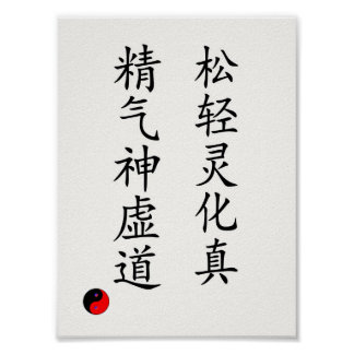poster of Chinese Poem with tai chi symbol