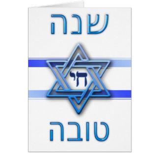 Rosh Hashanah Shana Tova (Jewish New Year) Greeting Card