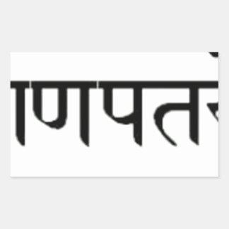 sanskrit mantra: Lord Ganesha: Success Rectangular Sticker