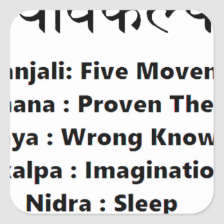 sanskrit mantra: Yoga Sutras of Patanjali Square Sticker