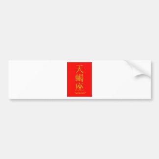 """Scorpio"" zodiac sign Chinese translation Bumper Sticker"