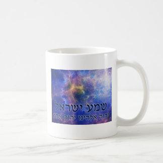 Shema Yisrael Basic White Mug