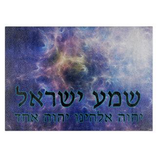 Shema Yisrael Cutting Board