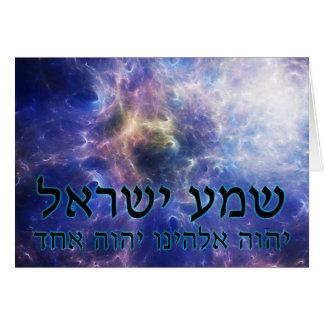 Shema Yisrael Greeting Card