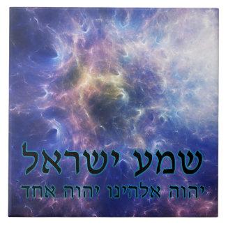 Shema Yisrael Large Square Tile