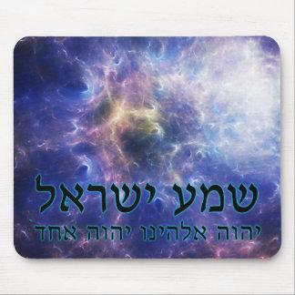 Shema Yisrael Mouse Pad